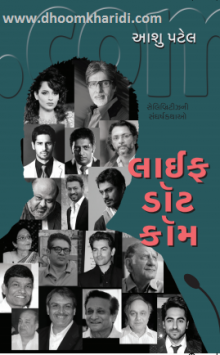 Life Dot Com Gujarati Book Written By Aashu Patel