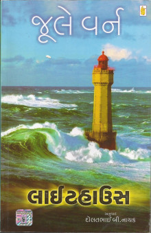 Light House by Jule Verne Gujarati Book Buy Online with Best Discount Offers