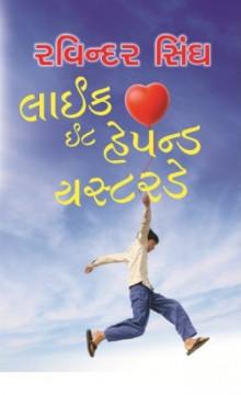 Like It Happened Yesterday Gujarati Book Written By Ravinder Singh