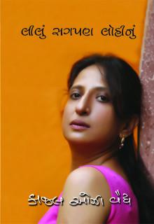 Lilu Sagpan Lohinu Gujarati Book  Written By Kaajal Oza Vaidhya