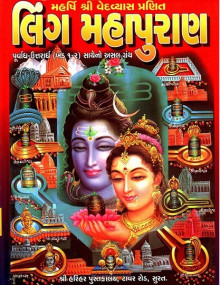 Ling Mahapuran Gujarati Book Written By Ved Vyas