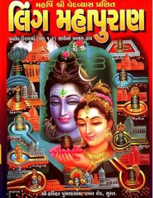 Ling Mahapuran Gujarati Book Written By Ved Vyas