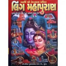 Ling Mahapuran Gujarati Book Written By Harendra Shukla