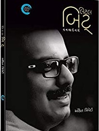Little Bit Gujarati Book by Ankit Trivedi Buy Online with Cash on Delivery and Best Discount Offer
