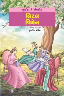 Little Women Gujarati Book Written By Louisa May Alcott