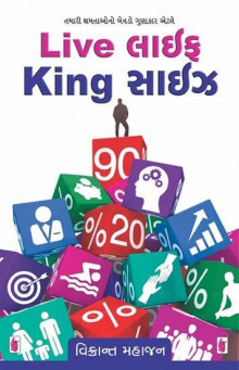 Live Life King Size Gujarati Book Written By General Author