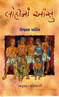 Lohi Na Aanshu Gujarati Book Written By Vishvas Patil