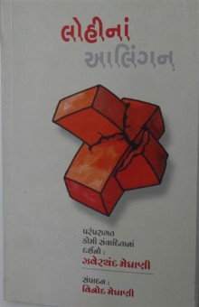 Lohinan Alingan Gujarati Book by Zaverchand Meghani