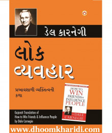 Lok Vyavhar Gujarati Book (Gujarati Translation of How to Win Friends & Influence People) Buy Online