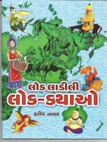 Lok Ladili Lok Kathao Gujarati Book Written By Harish Nayak
