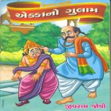 Lokkatha Vartavali Vol 1 Ekkano Gulam Gujarati Book by Jivram Joshi