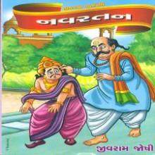 Lokkatha Vartavali Vol 6 Navratan Gujarati Book by Jivram Joshi