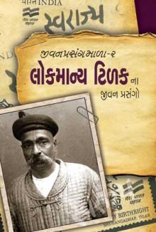 Lokmanya Tilakna Jivan Prasango Gujarati Book
