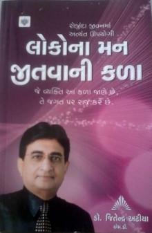Loko Na Man Jitavani Kala by Jitendra Adhiya Gujarati Book