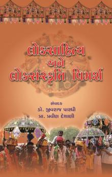 Loksahitya Ane Loksanskruti Vimarsh Gujarati Book Written By Dr Jivraj Parghi