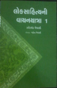 Loksahitya Ni Vachan Yatra Part 1 To 4 Gujarati Book Written By Zaverchand Meghani
