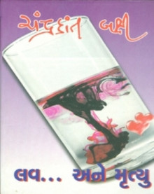Love Ane Mrutyu Gujarati Book by Chandrakant Baxi
