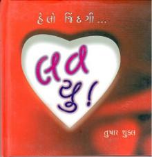 Love You Jindagi Gujarati Book Written By Tushar Shukla