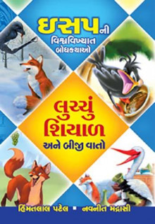 Luchchu Shiyal Ane Biji Vato Gujarati Book by Navneet Madrasi