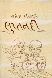 Luptnadi Gujarati Book Written By Vinesh Antani