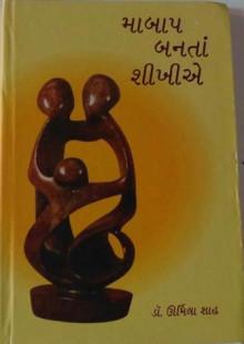 Ma-Baap Bantan Shikhie Gujarati Book by Urmilaben Thakar