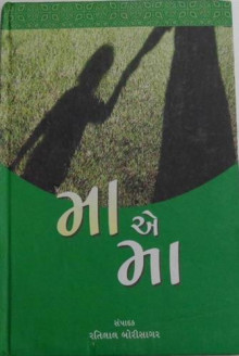 Ma E Ma Gujarati Book by Ratilal Borisagar