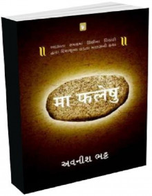 Ma Faleshu Gujarati Book