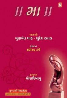 Ma Gujarati Book by Gunvant Shah