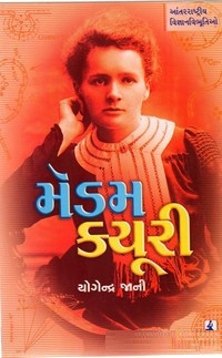 Madam Curie Gujarati Book Written By Yogendra Jani