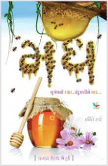 Madh Gujarati Book by Preeti Dave