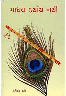 Madhav Kyay Nathi by Harinda Dave Gujarati Book Buy Online