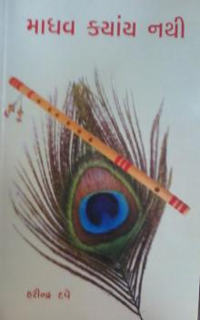 Madhav Kyay Nathi by Harinda Dave Gujarati Book