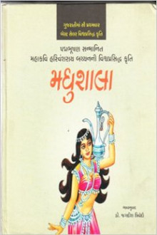 Madhushala in Gujarati by Harivansharay Bachchan Translated by Jagdish Trivedi