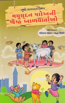 Madhusudan Parekhni Shreshth Balvartao Gujarati Book Written By Yashwant Mehta