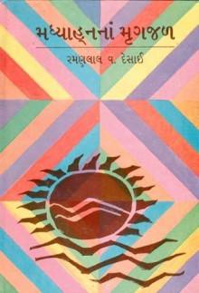 Madhyahna Na Mrugjal Gujarati Book Written By R V Desai