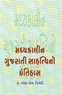 MADYAKALIN GUJARATI SAHITYA NO ITIHAS Gujarati Book by DR  RAMESH M  TRIVEDI