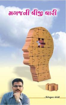 Magaj Ni Biji Bari Gujarati Book by Mitesh Solanki
