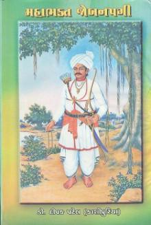 Mahabhakt Jobanpagi Gujarati Book Written By Dr. Dipak Patel