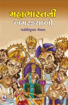Mahabharat Ni Amar Kathao Gujarati Book Written By Jyotikumar Vaishnav
