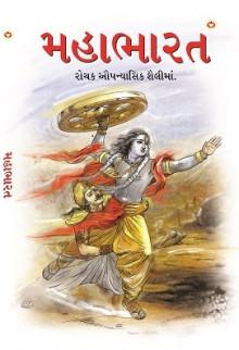 Mahabharat Gujarati Book Written By Priyadarshi Prakash
