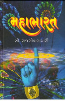 Mahabharat (G) Gujarati Book Written By C. Rajgopalachari