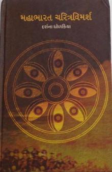 Mahabharat Charitravimarsh Gujarati Book by Darshana Dholakiya