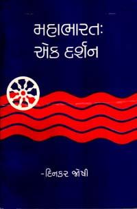 Mahabharat Ek Darshan Gujarati Book Written By Dinkar Joshi