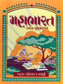 Mahabharat Gujarati Book Written By Kantilal Kalani