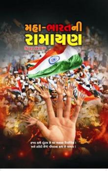 Mahabharat ni Ramayan Gujarati Book by Kinner Acharya