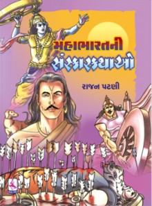 Mahabharat Ni Sanskar Kathao Gujarati Book Written By Rajan Patani