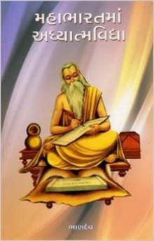 Mahabharatma Adhyatma Vidya Gujarati Book Written By Bhandev