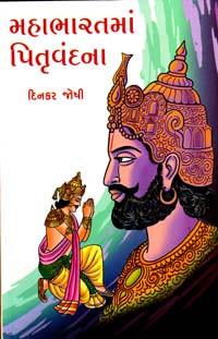 Mahabharatma Pitruvandana Gujarati Book Written By Dinkar Joshi