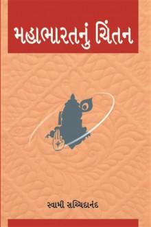 Mahabharatnu Chintan Gujarati Book by Swami Sachchidanand