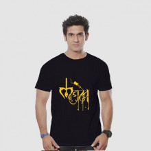 Mahadev Black Cotton Tshirt
